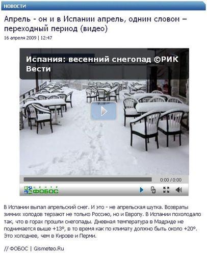 spain_snow.JPG